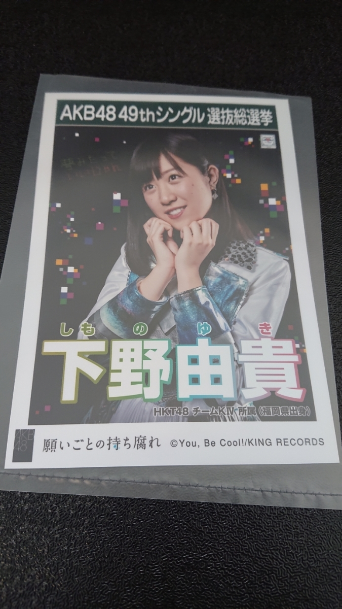 AKB48 「願いごとの持ち腐れ」 劇場盤 特典 生写真 AKB48 49thシングル 選抜総選挙 NMB48 SKE48 STU48 HKT48 NGT48 下野由貴