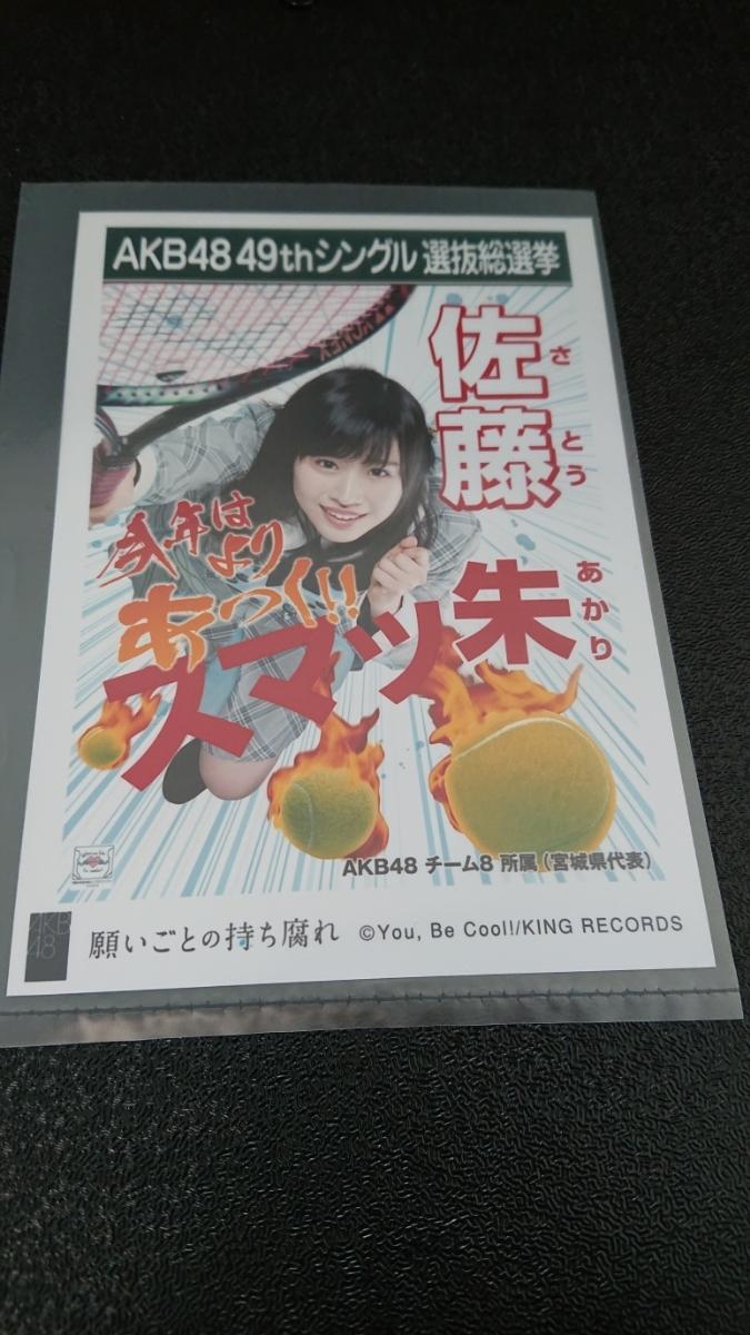 AKB48 「願いごとの持ち腐れ」 劇場盤 特典 生写真 AKB48 49thシングル 選抜総選挙 NMB48 SKE48 STU48 HKT48 NGT48 佐藤朱