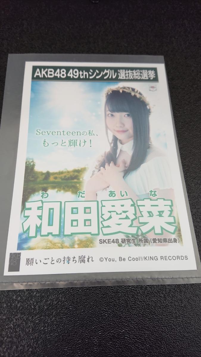 AKB48 「願いごとの持ち腐れ」 劇場盤 特典 生写真 AKB48 49thシングル 選抜総選挙 NMB48 SKE48 STU48 HKT48 NGT48 和田愛菜