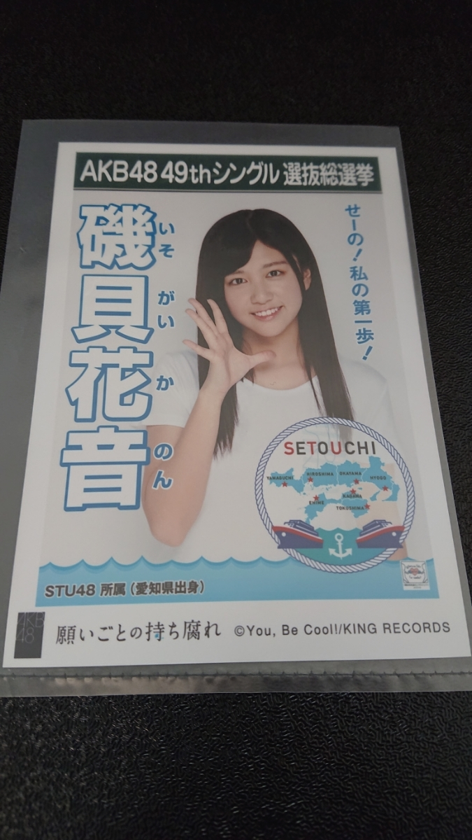 AKB48 「願いごとの持ち腐れ」 劇場盤 特典 生写真 AKB48 49thシングル 選抜総選挙 NMB48 SKE48 STU48 HKT48 NGT48 磯貝花音