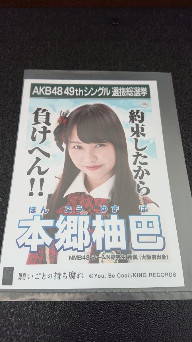 AKB48 「願いごとの持ち腐れ」 劇場盤 特典 生写真 AKB48 49thシングル 選抜総選挙 NMB48 SKE48 STU48 HKT48 NGT48 本郷柚巴