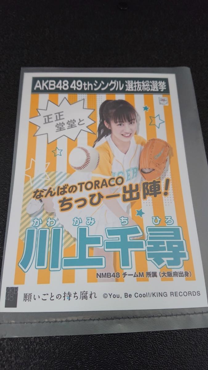 AKB48 「願いごとの持ち腐れ」 劇場盤 特典 生写真 AKB48 49thシングル 選抜総選挙 NMB48 SKE48 STU48 HKT48 NGT48 川上千尋_画像1