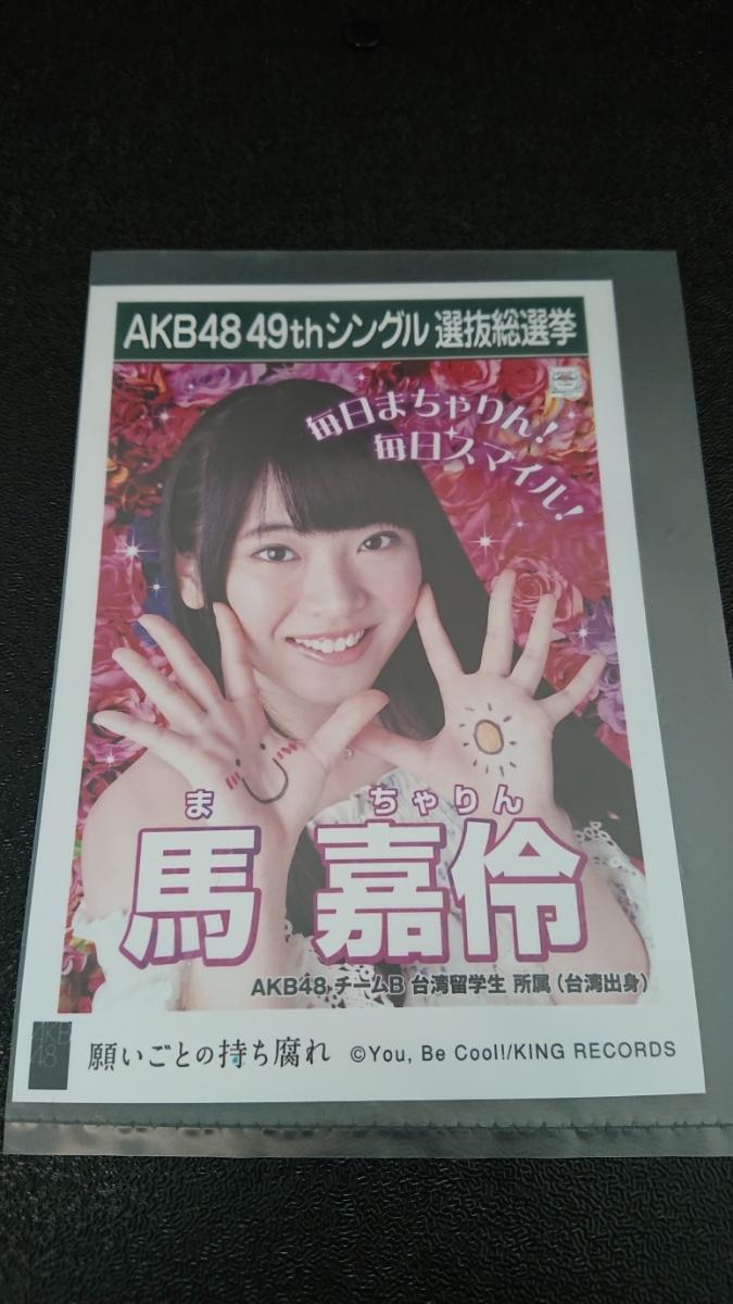 AKB48 「願いごとの持ち腐れ」 劇場盤 特典 生写真 AKB48 49thシングル 選抜総選挙 NMB48 SKE48 STU48 HKT48 NGT48 馬嘉伶