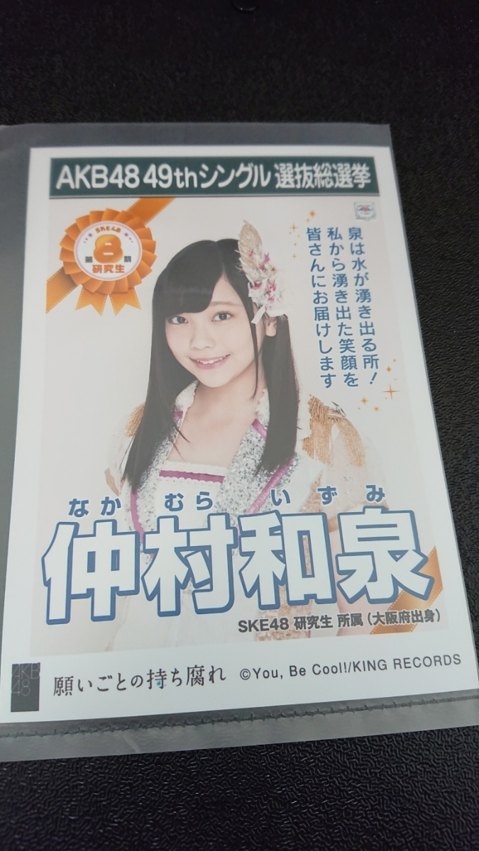 AKB48 「願いごとの持ち腐れ」 劇場盤 特典 生写真 AKB48 49thシングル 選抜総選挙 NMB48 SKE48 STU48 HKT48 NGT48 中村和泉