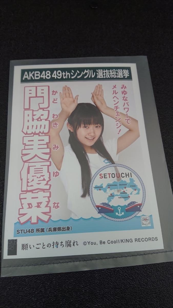 AKB48 「願いごとの持ち腐れ」 劇場盤 特典 生写真 AKB48 49thシングル 選抜総選挙 NMB48 SKE48 STU48 HKT48 NGT48 門脇実優菜