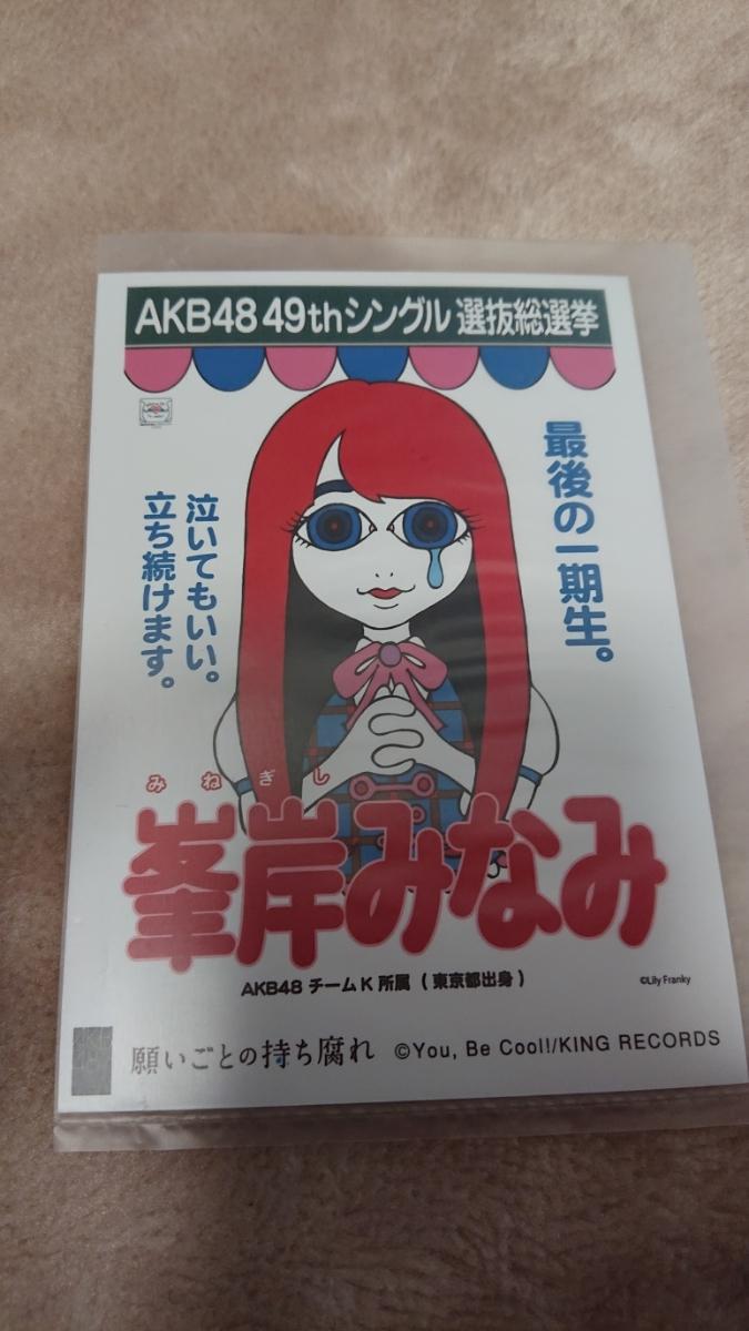 AKB48 「願いごとの持ち腐れ」 劇場盤 特典 生写真 AKB48 49thシングル 選抜総選挙 NMB48 SKE48 STU48 HKT48 NGT48 峯岸みなみ