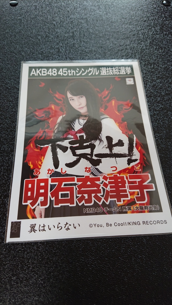AKB48 「翼はいらない」 劇場盤 特典 生写真 AKB48 45thシングル 選抜総選挙 NMB48 SKE48 STU48 HKT48 NGT48 明石奈津子