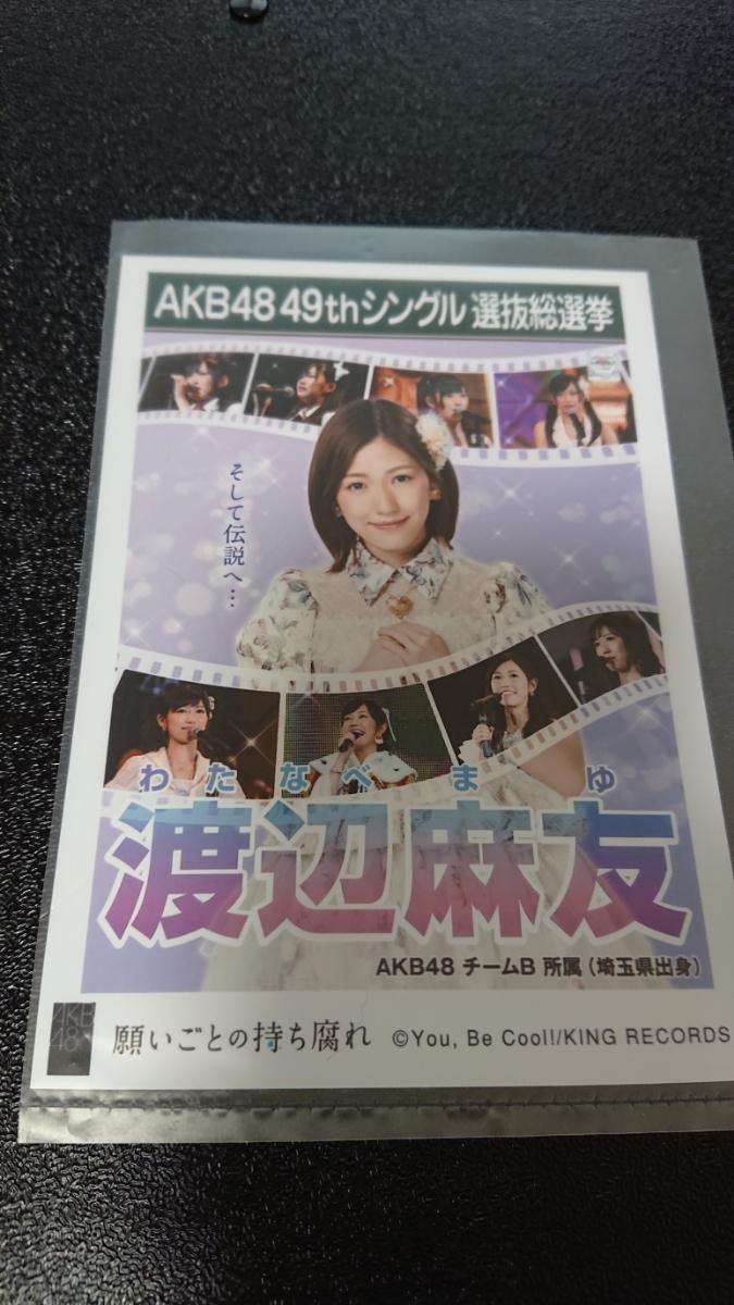 AKB48 「願いごとの持ち腐れ」 劇場盤 特典 生写真 AKB48 49thシングル 選抜総選挙 NMB48 SKE48 STU48 HKT48 NGT48 渡辺麻友