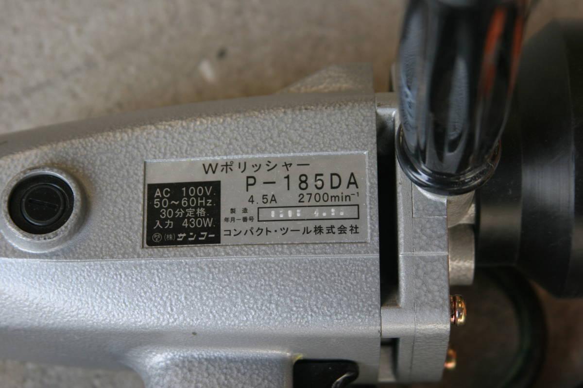 電動ポリッシャー・サンコー・コンパクトツール・P-185PA・中古・程度極上_画像2