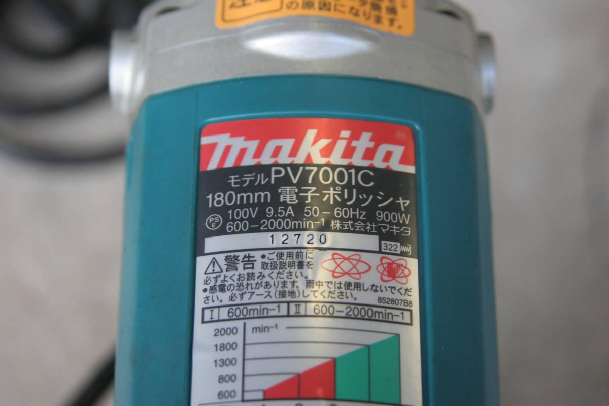 電動ポリッシャー・マキタ・makita・PV7001C・中古・美品_画像2