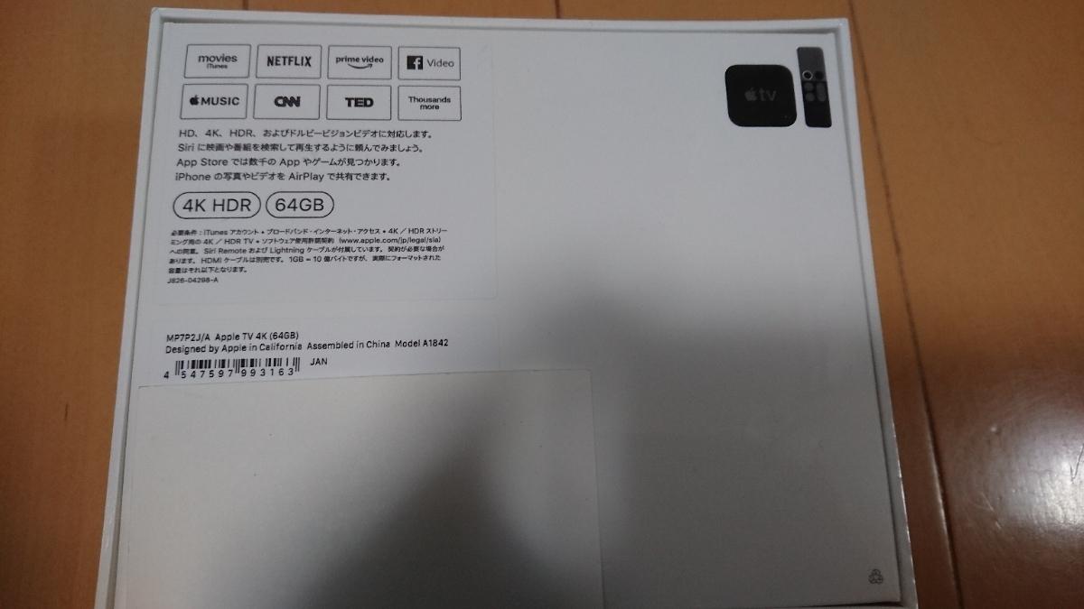 【新品未開封】Apple TV 4K 64GB【送料無料】_画像2