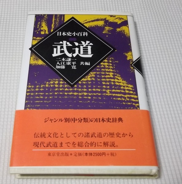 ●日本史小百科「武道」二木謙一他 定価2500+税 東京堂出版 平成10年_画像1