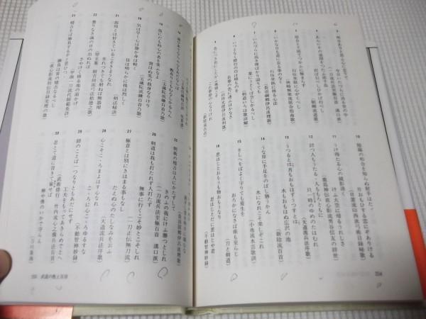 ●日本史小百科「武道」二木謙一他 定価2500+税 東京堂出版 平成10年_画像3