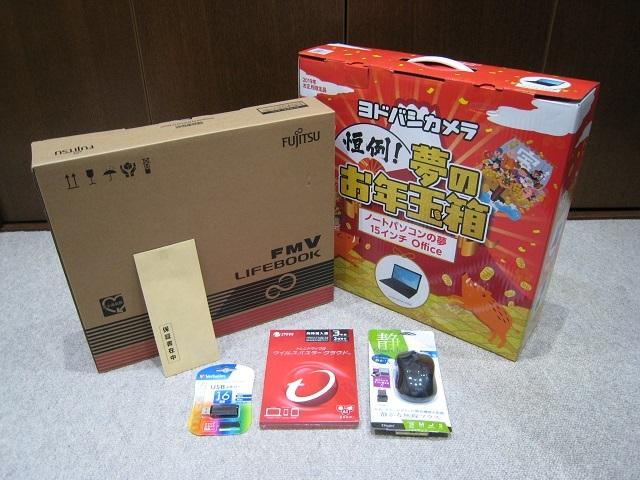 ★ヨドバシカメラ★2019夢のお年玉箱★ノートパソコンの夢15インチOffice★