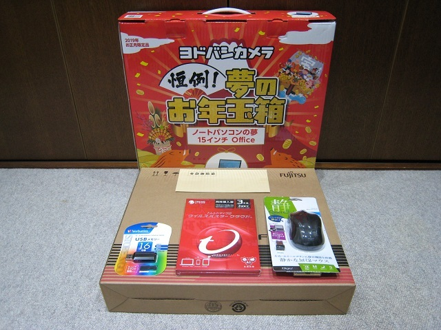 ★ヨドバシカメラ★2019夢のお年玉箱★ノートパソコンの夢15インチOffice★_画像2