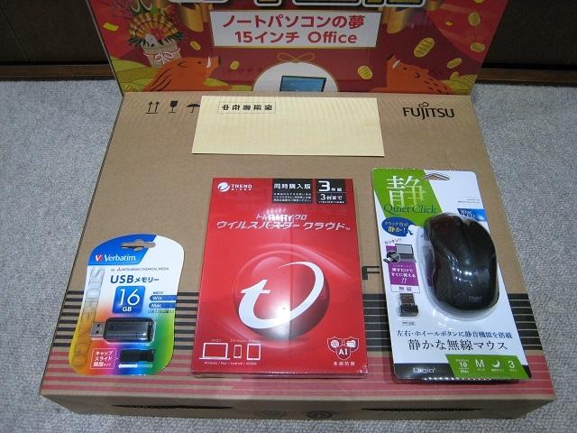 ★ヨドバシカメラ★2019夢のお年玉箱★ノートパソコンの夢15インチOffice★_画像3