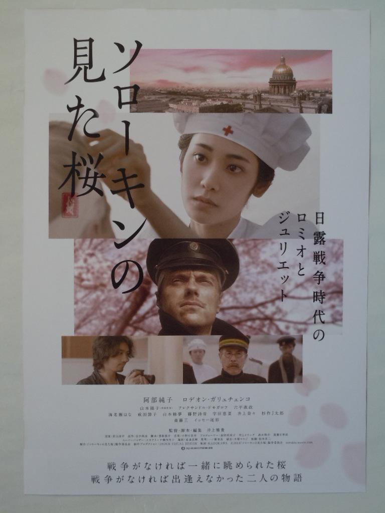 映画チラシ「ソローキンの見た桜」_画像1