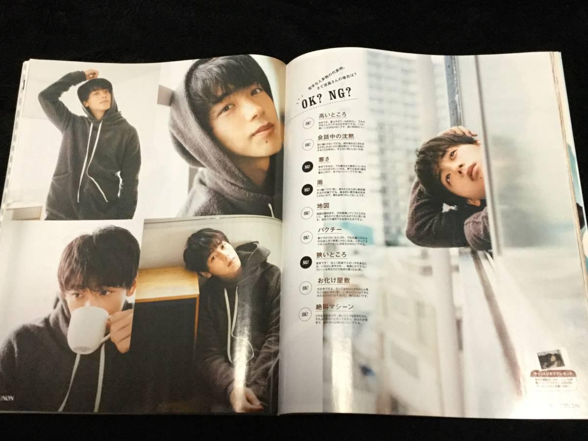 JUNON 2019年3月号 切り抜き★竹内涼真 6P・超特急 6P_画像2