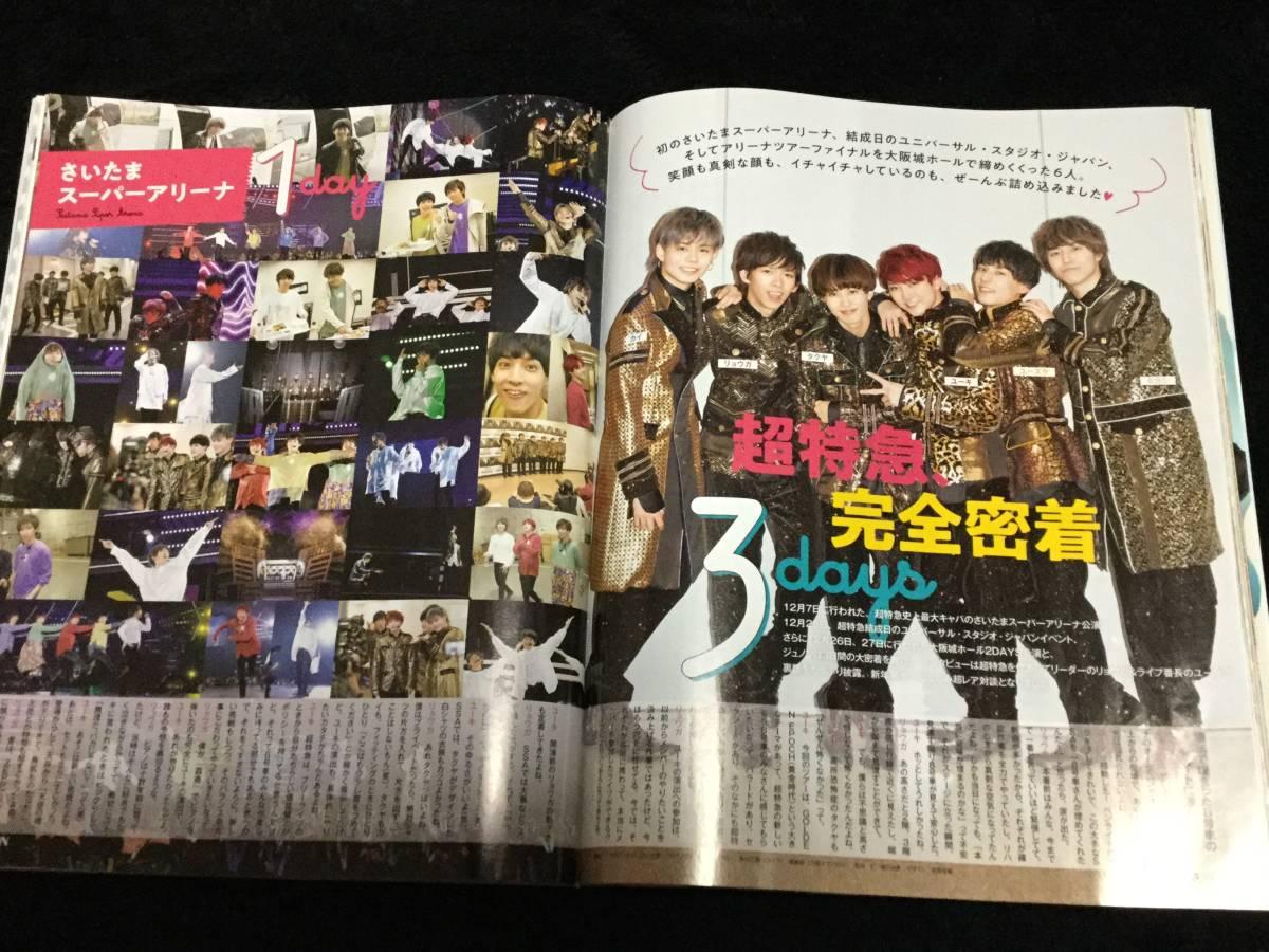 JUNON 2019年3月号 切り抜き★竹内涼真 6P・超特急 6P_画像4