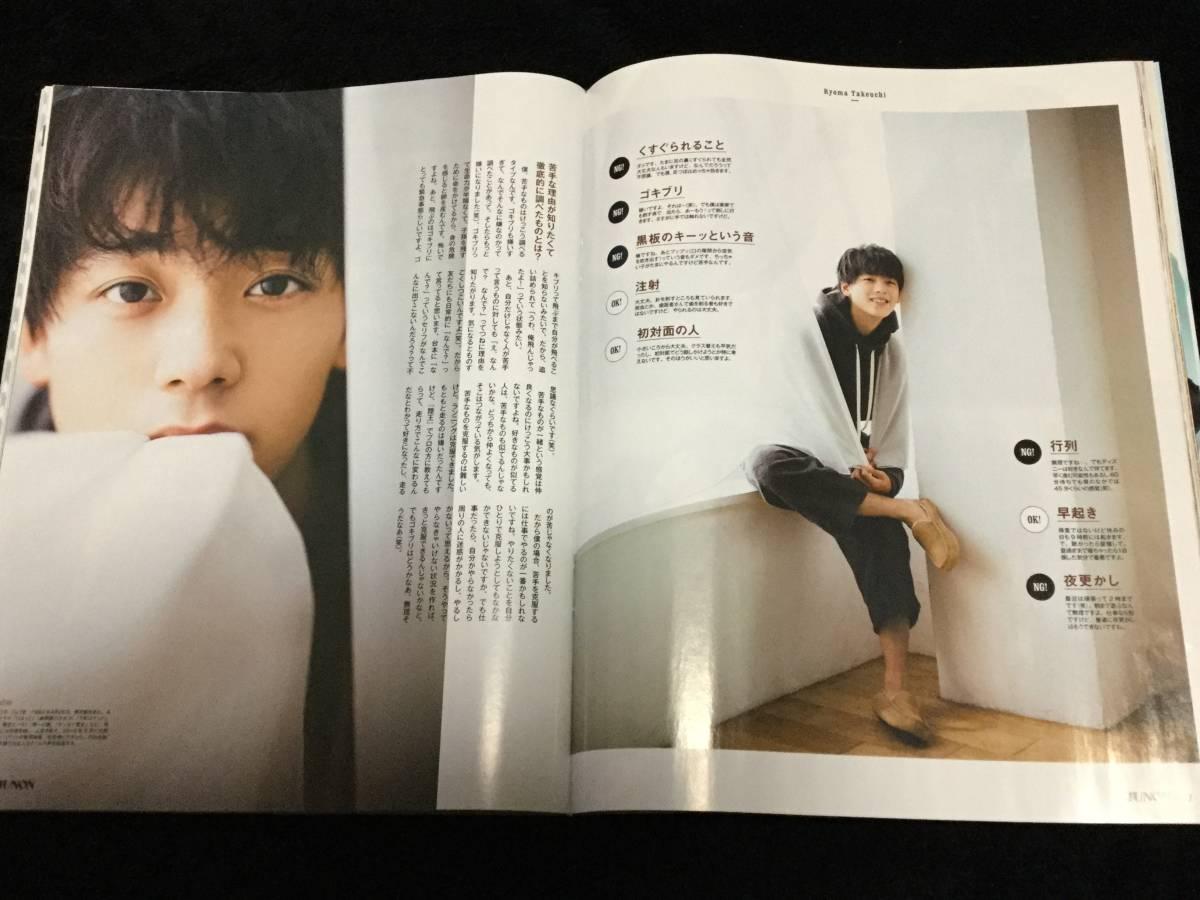 JUNON 2019年3月号 切り抜き★竹内涼真 6P・超特急 6P_画像3