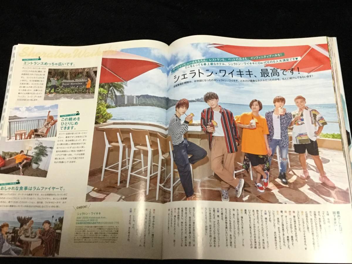 JUNON 2019年3月号 切り抜き★Da-iCE 4P_画像2