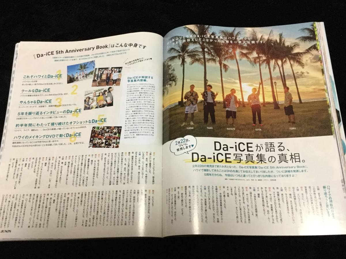 JUNON 2019年3月号 切り抜き★Da-iCE 4P_画像1