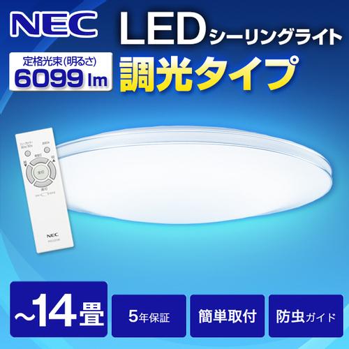 【送料無料】3■NEC LEDシーリングライト_HLDZE1462■~14畳_リモコン付_調光10段階デジタル連調♪