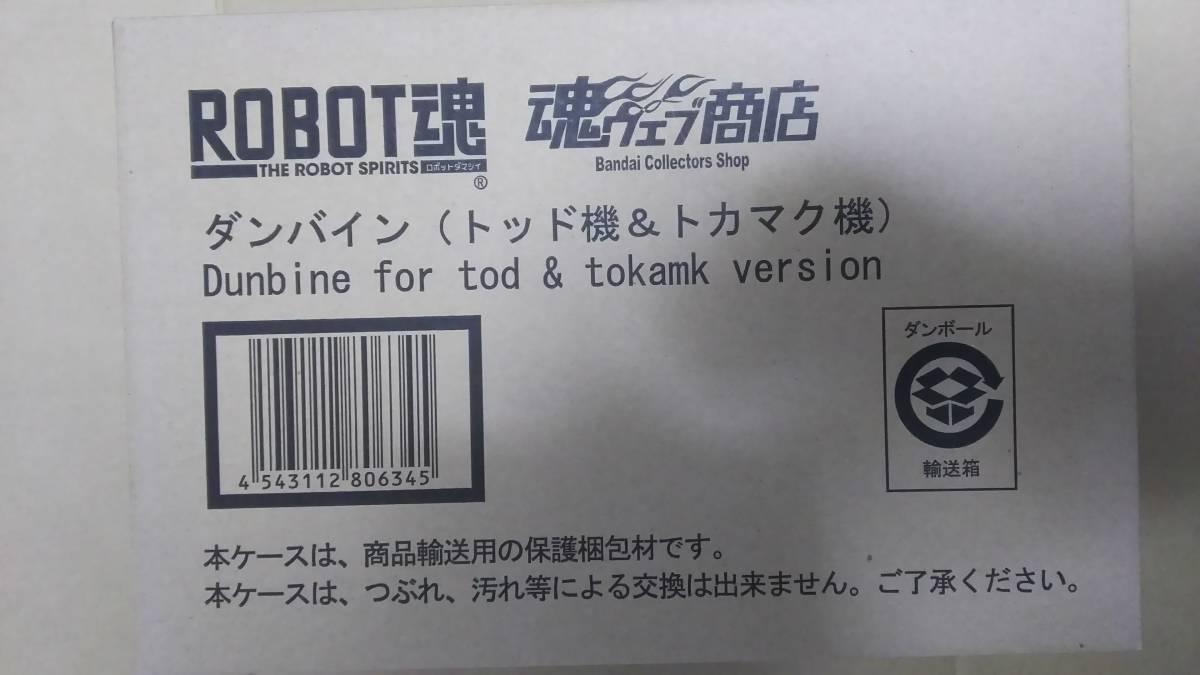 ROBOT魂 ダンバイン トッド機&トカマク機 聖戦士ダンバイン ロボット魂 オーラバトラー