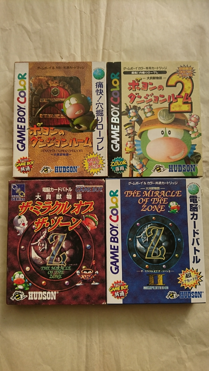 GB ソフト 大貝獣物語 ザミラクルオブザゾーン 1 + 2 ポヨンのダンジョンルーム 1 + 2 セット