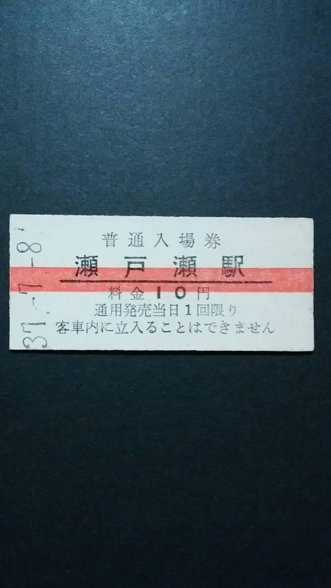 国鉄 石北本線 瀬戸瀬駅 10円(赤線)入場券_画像1
