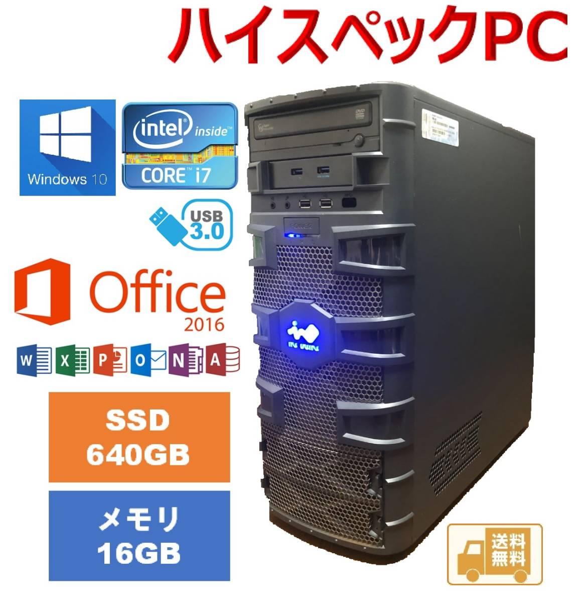 ▼超高速Intel Core i7 3.8GHz x 8▼大容量SSD640GB▼大容量メモリ16GB▼USB3.0▼最新Win10▼MS Office 2016▼自作▼