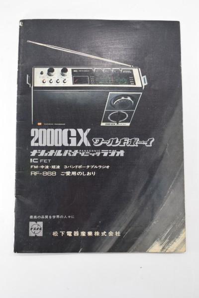 動確 当時物 National ナショナル RF-868 ワールドボーイ2000GX ラジオ Panasonic 松下電器 昭和レトロ DAI-982_画像9