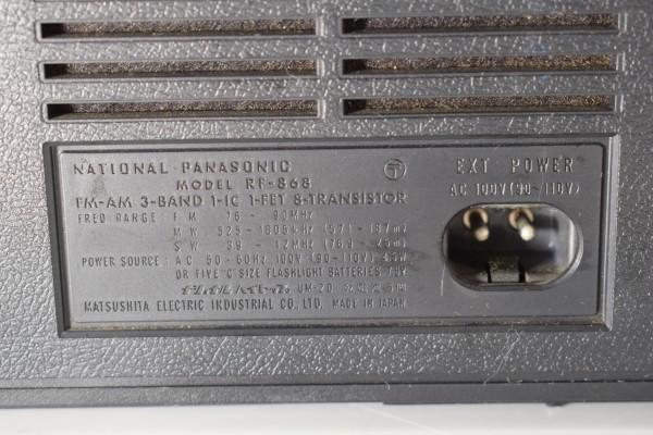動確 当時物 National ナショナル RF-868 ワールドボーイ2000GX ラジオ Panasonic 松下電器 昭和レトロ DAI-982_画像8