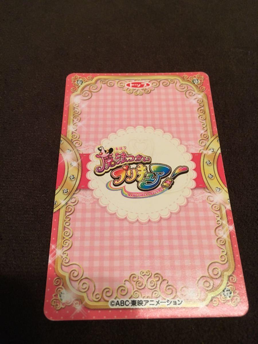 魔法つかいプリキュア カードガム 11枚カード_画像4