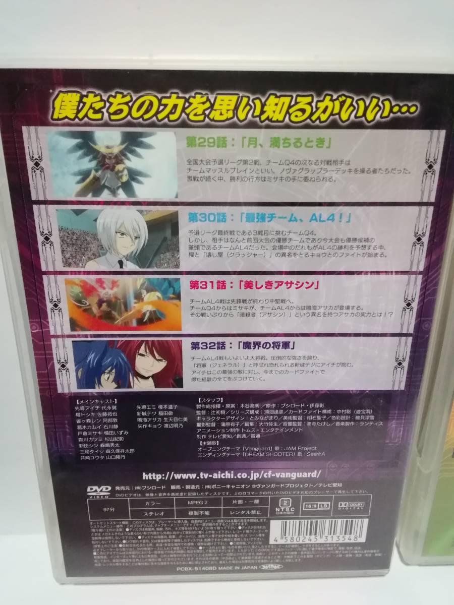 DVD ヴァンガード 8・9