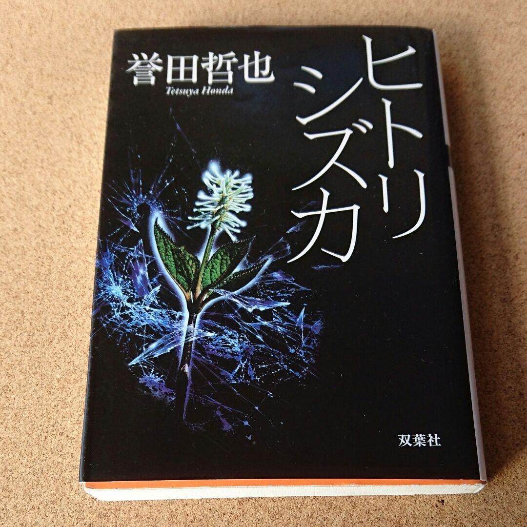 ヒトリシズカ/誉田哲也 ◆書籍/古本/文庫本/小説/