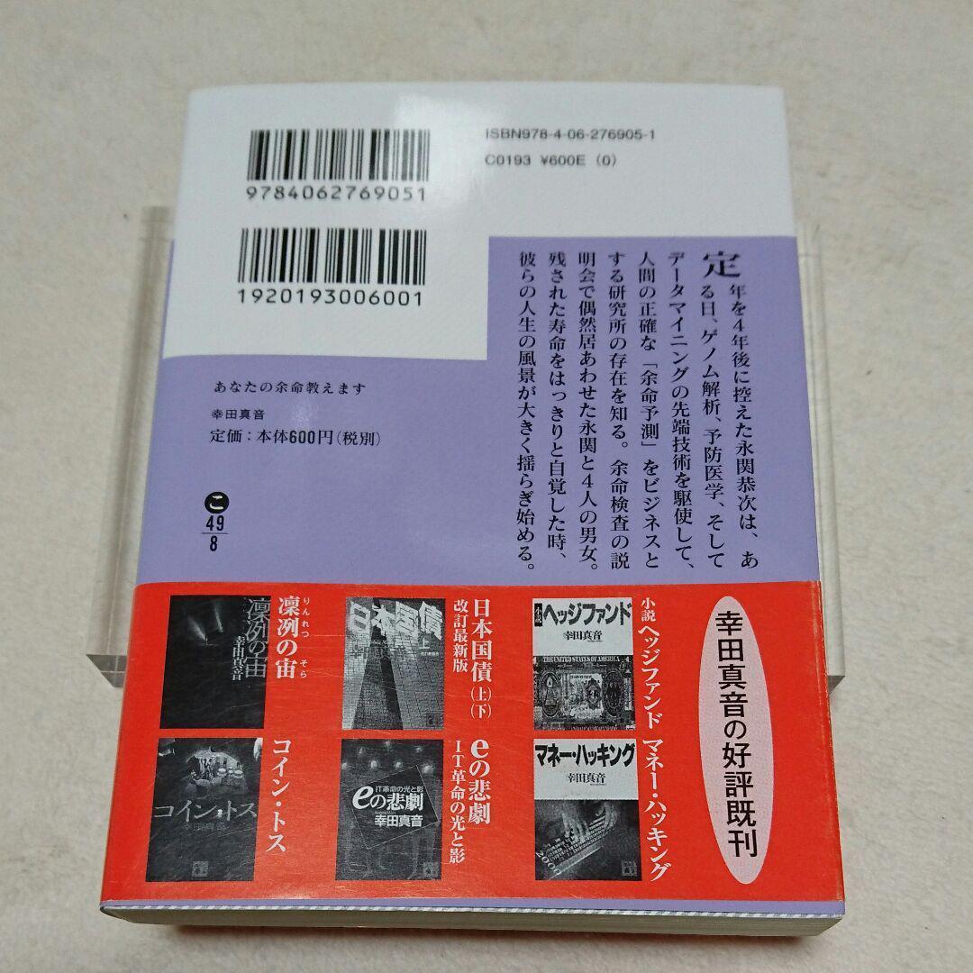 あなたの余命教えます/幸田真音 ◆書籍/古本/文庫本/小説/