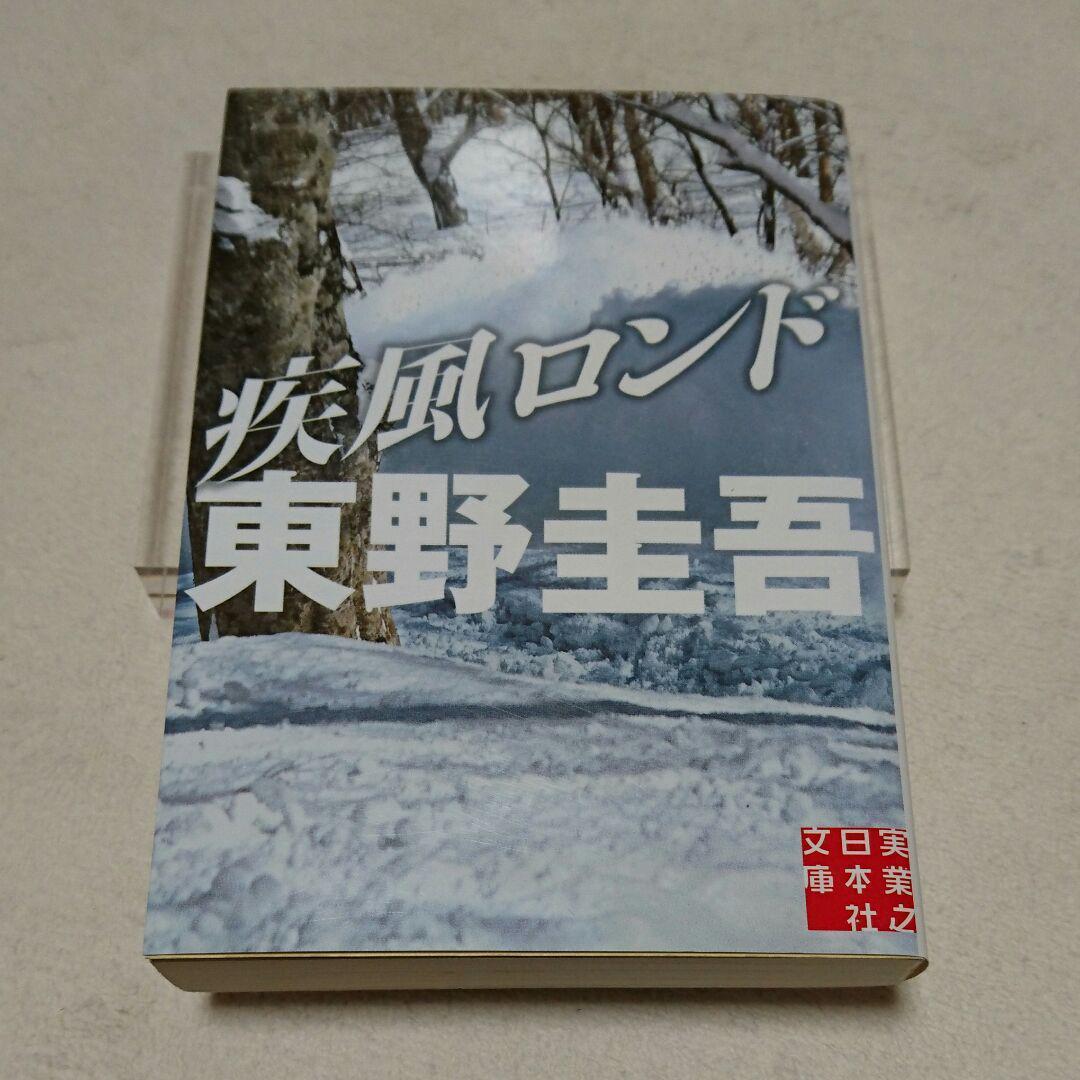 疾風ロンド/東野圭吾 ◆書籍/古本/文庫本/小説/