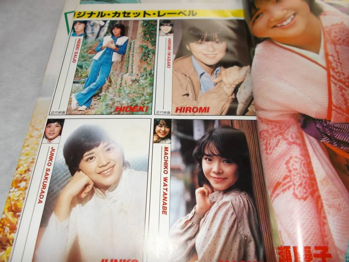 近代映画 1979.1 山口百恵 桜田淳子 ピンク・レディー 大場久美子_画像2