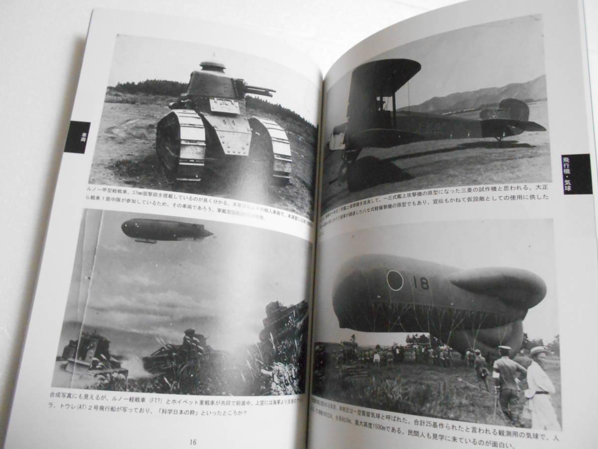 昭和初期陸軍演習写真資料 同人誌 ルノー甲型軽戦車 一三式艦上攻撃機の原型 R型蒸留気球 十一年式軽機関銃 探照灯 各種・砲弾寸法図_画像4