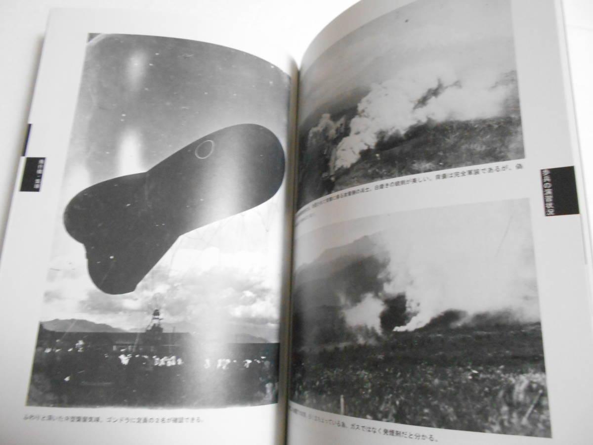 昭和初期陸軍演習写真資料 同人誌 ルノー甲型軽戦車 一三式艦上攻撃機の原型 R型蒸留気球 十一年式軽機関銃 探照灯 各種・砲弾寸法図_画像5