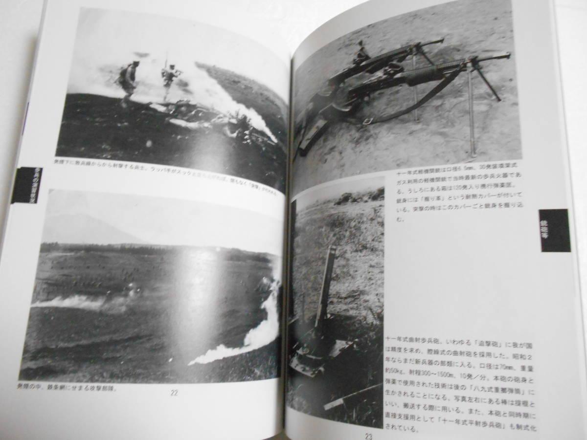 昭和初期陸軍演習写真資料 同人誌 ルノー甲型軽戦車 一三式艦上攻撃機の原型 R型蒸留気球 十一年式軽機関銃 探照灯 各種・砲弾寸法図_画像6