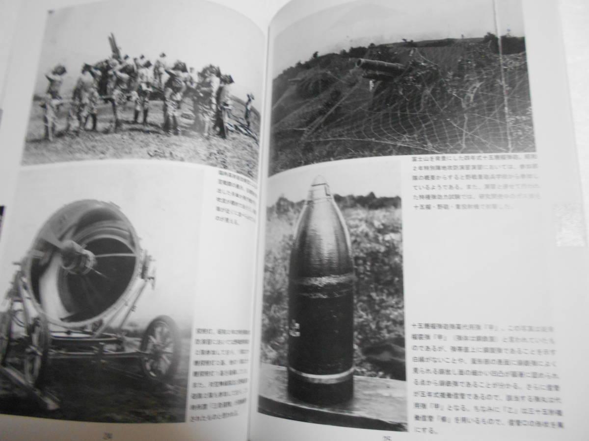 昭和初期陸軍演習写真資料 同人誌 ルノー甲型軽戦車 一三式艦上攻撃機の原型 R型蒸留気球 十一年式軽機関銃 探照灯 各種・砲弾寸法図_画像7