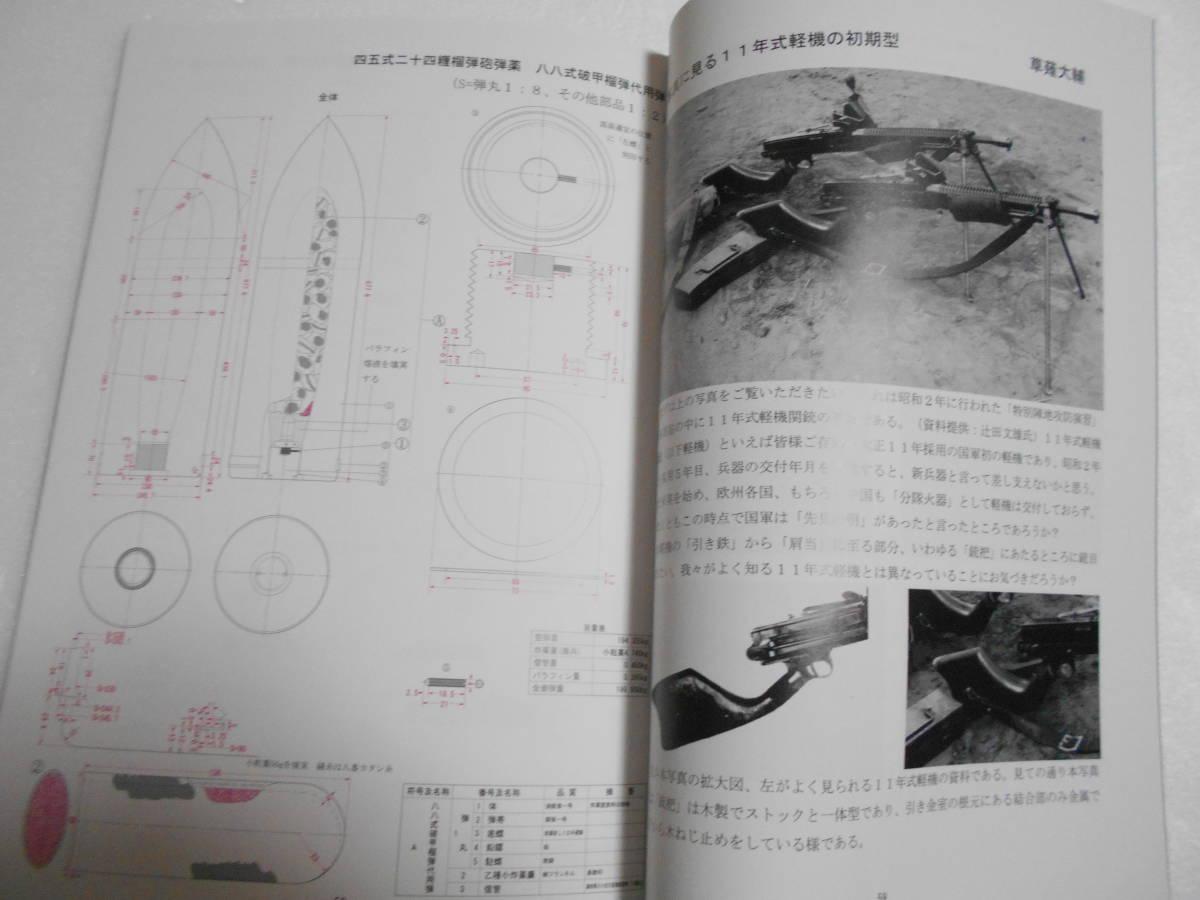 昭和初期陸軍演習写真資料 同人誌 ルノー甲型軽戦車 一三式艦上攻撃機の原型 R型蒸留気球 十一年式軽機関銃 探照灯 各種・砲弾寸法図_画像10