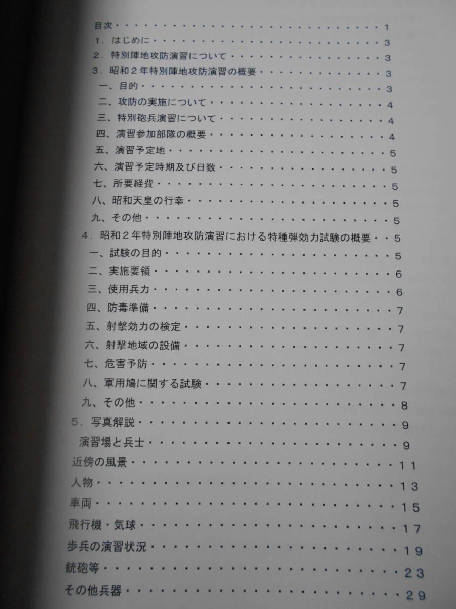 昭和初期陸軍演習写真資料 同人誌 ルノー甲型軽戦車 一三式艦上攻撃機の原型 R型蒸留気球 十一年式軽機関銃 探照灯 各種・砲弾寸法図_画像2
