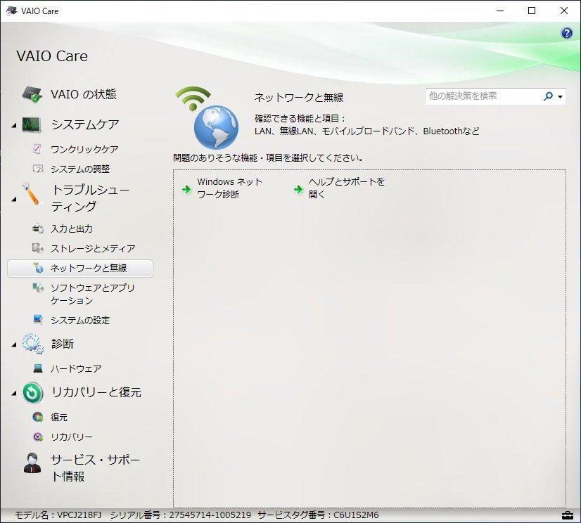 A17 Sony VAIO KMBP付VPCJ119FJ タッチパネル 3波チューナ最強Windows10Home Sony認証済でテレビ視聴 MS Office 2016Pro Core i5_画像4