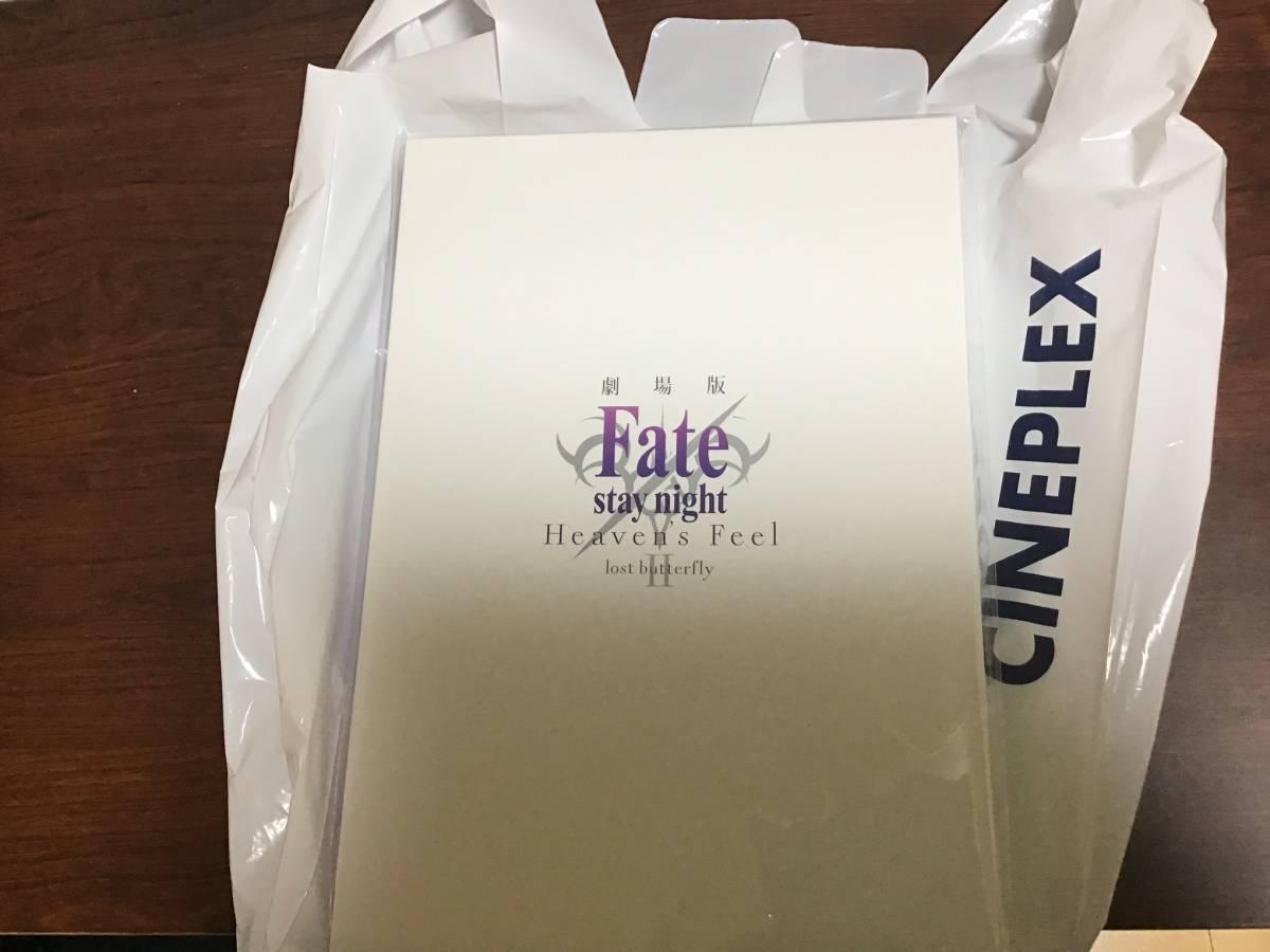 送料無料 劇場版 Fate stay night Heaven's Feel Ⅱ.lost butterfly パンフレット ドラマCD付き豪華版 _画像2