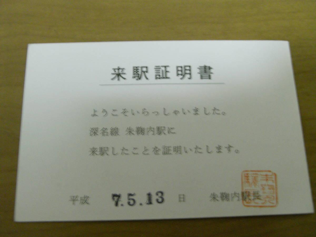 来駅証明書 平成7年5月13日 朱鞠内駅長 深名線_画像1