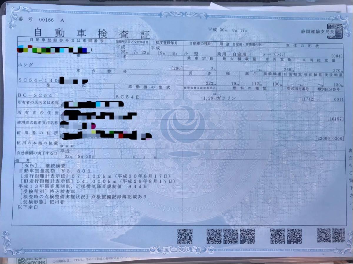 2007年式 CB1300 SC54 車検残1年半以上_画像5
