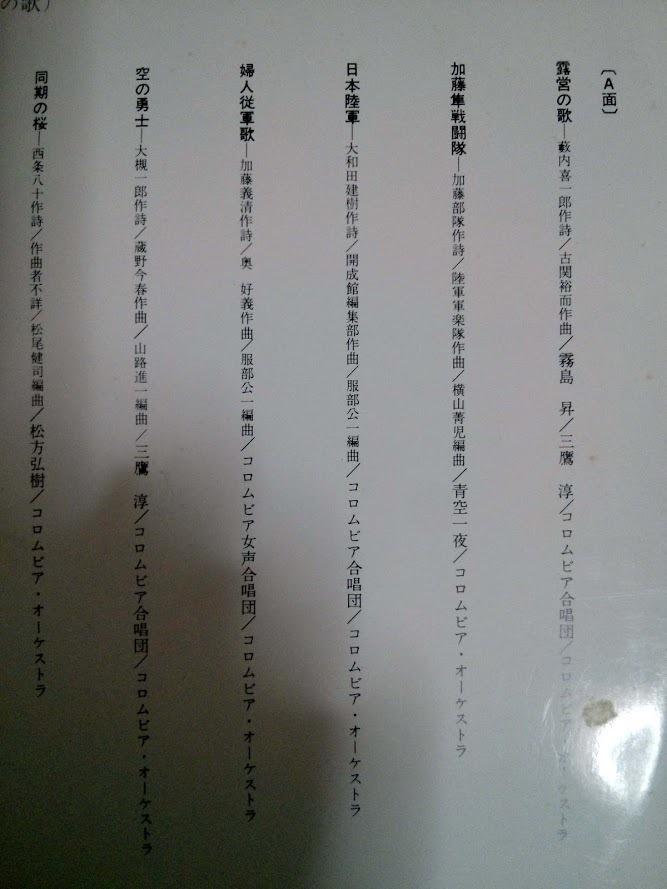 2419【LP盤】★☆日本の軍歌 Columbia 露営の歌   松方弘樹 ☆★ ≪貴重レコード≫おまとめ発送も可_画像4